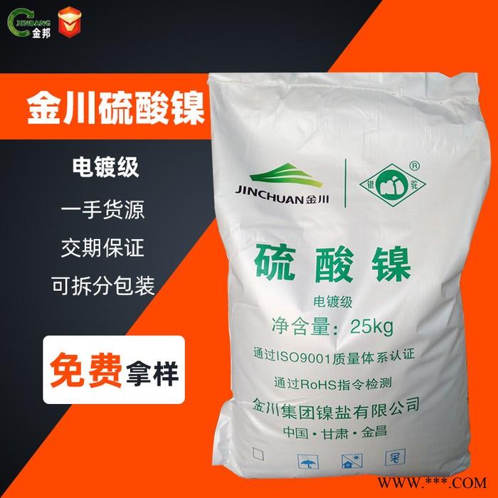 金川 硫酸镍 电镀级硫酸镍 1袋起订量大价优