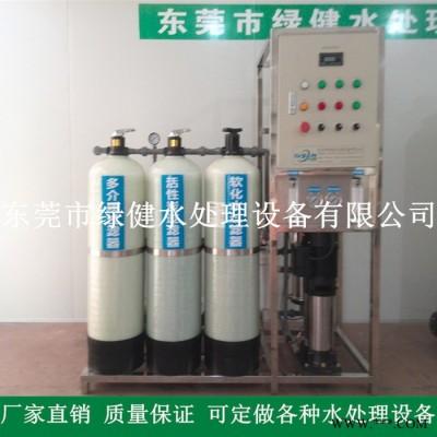 供应东莞石碣电镀纯水机 工业水处理设备 0.25T/H反渗透纯水设备