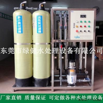 供应中山电镀纯水设备 1吨小时二级反渗透纯水设备 工业纯水机