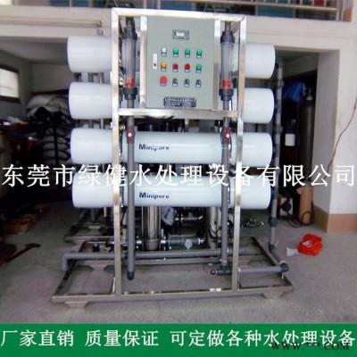 **】5T/H反渗透纯水设备 工业纯水设备 电镀用纯水机