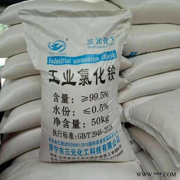 三元化工  辅料氯化铵 密度板精密铸造电镀行业 工业级氯化铵价格 价格优惠