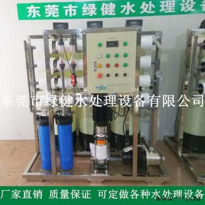 供应工业清洗用反渗透纯水设备 电镀用RO型纯水机 电导率10su/cm