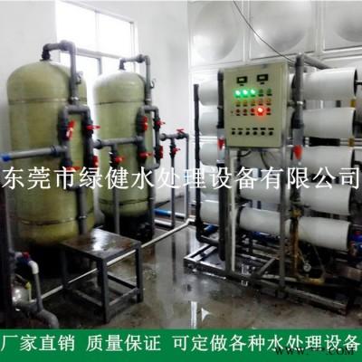 【厂家订做】大型工业水处理纯水设备全套 五金电镀清洗用反渗透水处理设备