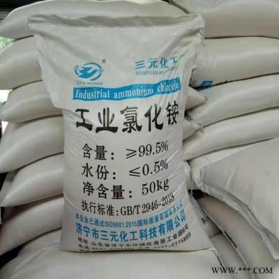 三元 无机盐工业氯化铵山东** 氯化铵国标含量99.5板厂电镀专用
