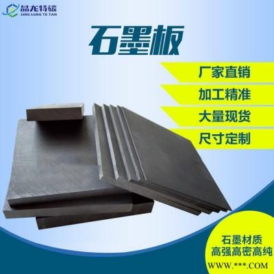 高密度电镀用细颗粒石墨加热板 导电导热耐高温石墨阳极板垫片