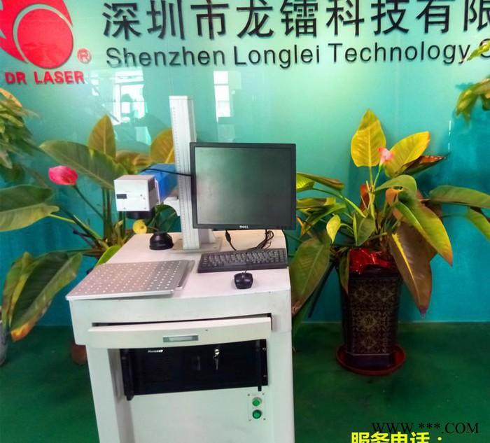 龙镭GQ-20  玻璃电镀、喷油激光打标机 20瓦光钎激光打标机 保质量终身维护