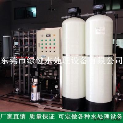 **】工业纯净水设备 工业水处理系统 一级反渗透RO电镀纯水设备
