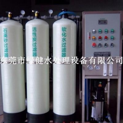电镀表面处理清洗用反渗透纯水机 工业纯净水设备 0.5吨/小时反渗透纯水设备