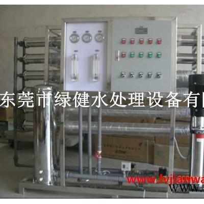 厂价直销 电镀纯水设备 工业纯水机 工业反渗透纯水处理设备 3吨反渗透设备