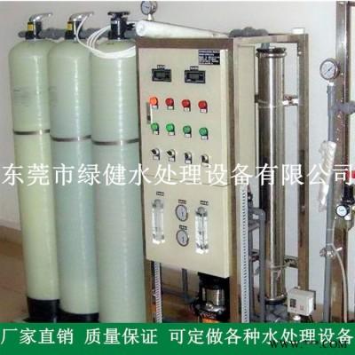 【特价销售】电镀厂专用RO反渗透水处理过滤设备 工业纯水机 0.5t/h反渗透纯水设备