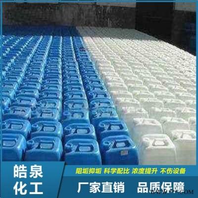 皓泉HQ-117 超声波强力油污清洗剂多功能油污清洁剂电镀件脱脂处理剂