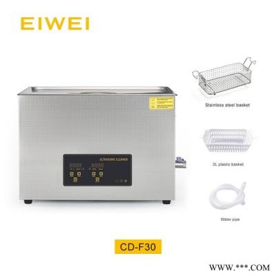 超声波清洗器厂家EIWEI亦为CD-F30数显大功率超声波清洗机 汽车零部件发动机五金模具电镀工业用清洗机