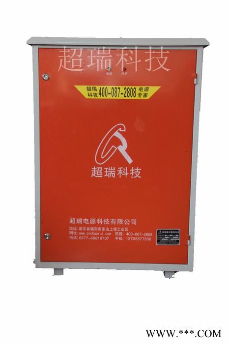 供应超瑞CRP电镀电源 高频电镀电源 电镀整流
