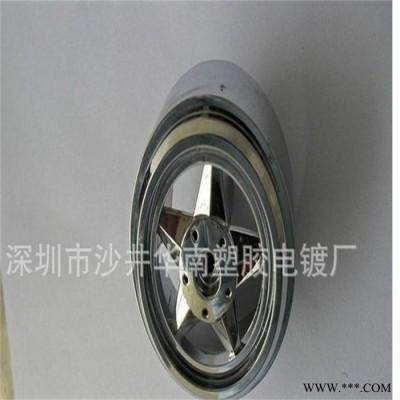 供应宁波电镀 塑料电镀加工 ABS电镀 珍珠铬 亚光铬电镀