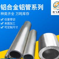 【厂家】铝合金圆管6061铝管6063铝管 规格齐全 下单当天发货