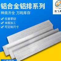 【厂家】 6061铝排 铝型材 铝条 铝块 铝方棒 来图定制