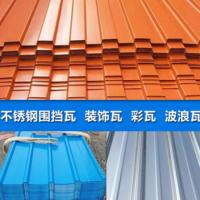 201 304 316L不锈钢彩钢瓦 不锈钢波纹瓦楞 不锈钢屋顶排水压型瓦