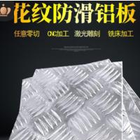 批发零售1060 3003 5052 5754 6061防滑铝板五条筋花纹板生产加工
