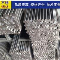 1.4301不锈钢棒材 易车性能研磨X5CrNi18-10不锈钢棒 公差负3个丝