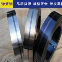 专业供应德标CK75弹簧钢带 国产宝钢优级弹簧钢 65mn冷轧钢板