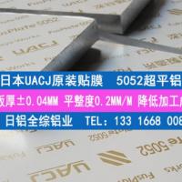 专业经销日本进口5052超平铝板 原厂贴膜JIS标准5052镜面铝板
