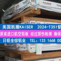 专业经销凯撒Kaiser原厂2024-T351进口超硬铝合金板 2024铝板