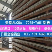 专业经销美铝ALCOA原厂7075-T651铝板 进口A7075高强度航空铝板