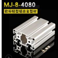 工业铝型材MJ-8-4080欧标流水线铝合金型材6063T5银白氧化铝型材