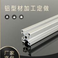 工业铝型材厂家直供开模定制银白喷砂氧化免费拿样3030流水线型材