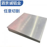 供应5086铝板 5086薄中厚铝板 品质保证 规格齐全