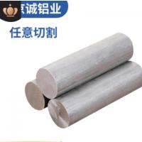 厂家直销6061T6铝棒 6061T651铝棒 可定做 任意切割 铝圆棒