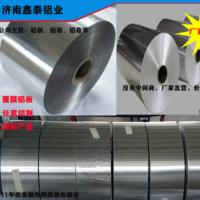 铝箔厂家生产批发瓶盖用铝箔各种规格铝箔包装箔全国发货任意切割