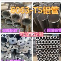 工厂供应6063铝圆管 200*3铝管 大口直径超薄铝管6063-t5厚壁铝管