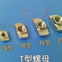 T型螺母 2020 3030 4040 4545t形碳钢镀镍高强度螺母 铝型材专用