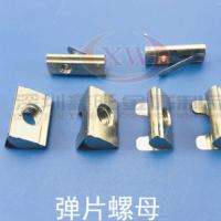 弹片螺母 卡式螺母 碳钢高强度30 40 45铝型材后装螺母 弹性螺母