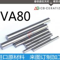 供应VA80钨钢 台湾春保硬质合金 耐磨耐冲击钨钢圆棒长条订制加工