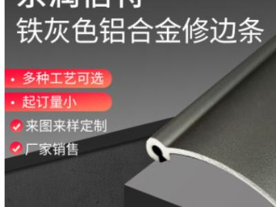供应铝合金装饰修边条 衣柜橱柜背景墙修边条 装饰修边压边线铝条