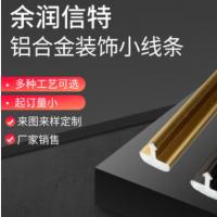 供应铝合金装饰线条 护墙板T型金属包边条定制画框封口压边条