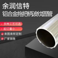 铝合金波纹管 空心异型拖把杆型材挤压开模花纹铝圆管定制