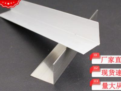 厂家直销净化铝型材专用配件直角铝移动厕所铝型材角铝