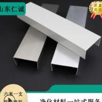 净化铝型材配件槽铝c型槽u型槽铝型材净化房铝材铝合金型材50地槽