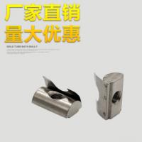 工业铝型材配件 欧标弹片螺母块 铝型材配件紧固件 锁紧螺母