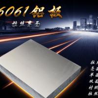 6061铝板厂家铝合金板材国标任意零切加工定制规格