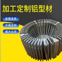 来图定制路灯灯体散热器 铝制品防潮防腐耐用铝型材CNC深加工批发