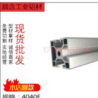 4040F欧标铝型材4040一面封槽工业铝合金4040三面开槽立柱型材