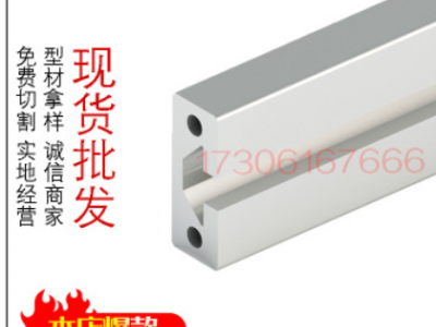 1640A 铝型材流水线导轨型材工业铝型材靠尺铝合金型材现货加工