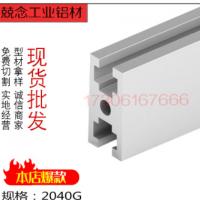 2040G国标工字铝型材流水线支架铝合金加工设备框架门窗铝型材