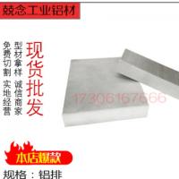6mm厚度铝排60系列铝合金板材铝方块实心铝条铝扁条现货切割零发