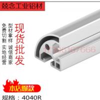 4040R欧标工业铝型材加工设备框架定做流水线铝合金半圆型材现货
