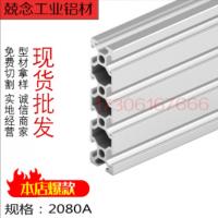 2080A欧标工业铝型材自动化设备型材铝合金机架框架型材现货切割